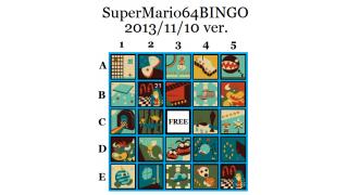 11/10(日)放送用 スーパーマリオ64BINGO! カードと解説