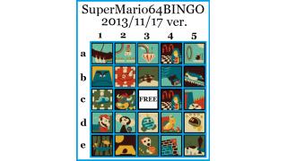 11/17(日)放送用 スーパーマリオ64BINGO! カードと解説