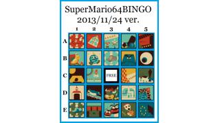 11/24(日)放送用 スーパーマリオ64BINGO! カードと解説