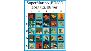 12/8(日)放送用 スーパーマリオ64BINGO! カードと解説