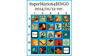 1/12(日)放送用 スーパーマリオ64BINGO! カードと解説