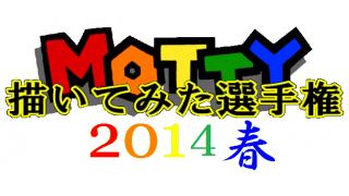 【今年もやります!】MOTTY 描いてみた選手権 2014春 開催決定!【2/20開催!】