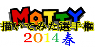 『MOTTY 描いてみた選手権 2014春』結果発表!!