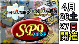 【終了しました!】4月26日(土) 20時!『30分10本勝負SP9 24時間スペシャル』企画・スケジュールのまとめ