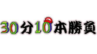 【お知らせ】30分10本勝負#108 ~第6回 リスナーズベスト~ 開催