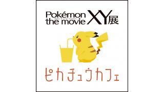 【ポケモンXY】今話題の『Pokemon the movie XY展 & ピカチュウカフェ』行ってみた【レポート記事】