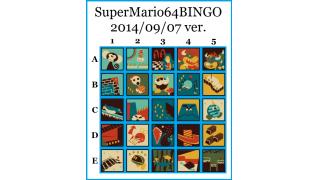 9/7(日)今週の「30分10本勝負#116」 スーパーマリオ64 BINGO の解説