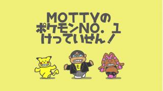【2/21開催】M-1 Grand Prix 2015 ~ポケモンORAS大会~ 開催のお知らせ