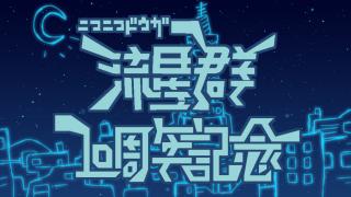 「ニコニコ動画流星群 10周年を祝い尽くすPV」 全パート使用・参考動画一覧 (1/6)
