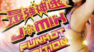 【最強神速】FunkotのCDがいっぱい出る【M3】
