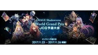 【シャドウバース】JCG World Grand Prix 予選大会【大会レポ】