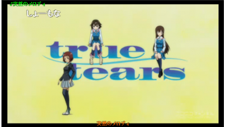 「true tears」の一挙放送を観た