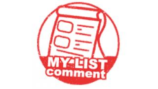 【スタンプ】マイリストコメントLv.4を取得した