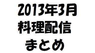 2013年3月料理放送まとめ