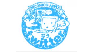 【スタンプ】アプリtwitter連携Lv.3を取得した