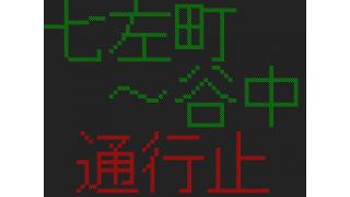 2016/06/24~30に再現したLED