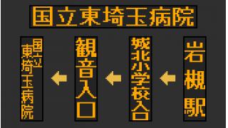 2015/08/29に再現したLED群