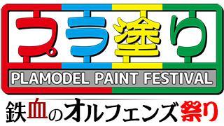 プラモ企画「鉄血のオルフェンズ塗装祭り」 募集要項