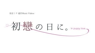 連作PV「初戀の日に。」始動!!