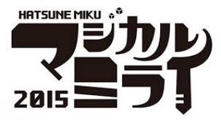 【遂に実現!】今日、ミクの日にマジカルミライ詳報発表【初音ミク武道館ライブ】