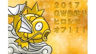【GWオフ】色粘りヒロシマオフ!!!【2017】
