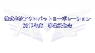 【告知】株式会社アクロバットコーポレーション 2017年度 Web事業報告会