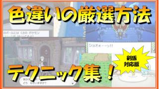 【色違い】色違いの厳選方法別テクニック集!【ポケモン】