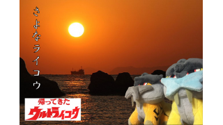 【色粘り】ウルトライコウ、奇跡の26回 全公開!!