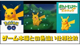 【色違い】ポケモンGO/ピカブイ ゲーム本編との色違い仕様比較