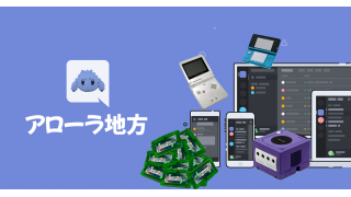 【お知らせ】色廃向けディスコードコミュニティを開設しました!!