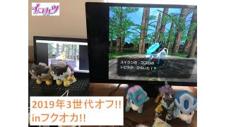 【今日の色活】ぼうけんのしょ 2019年3世代オフ!! inフクオカ!!