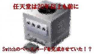 任天堂は20年以上も前にSwitchのベースハードを完成させていた!?(あとミクロはいいぞ。)