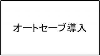 【ポケモン剣盾】色粘り方法が根本的に覆る!?剣盾でオートセーブが導入!!【色違い】