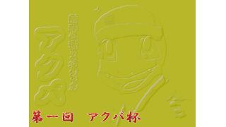 (さらに修正版)【コミュ一周年記念大会!】第一回 アクバ杯 開催のお知らせ
