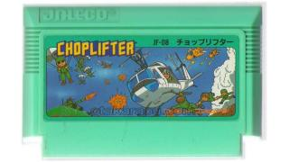 ゲームの想い出第三回 拝啓婆様「チョップリフター」(ファミコン)