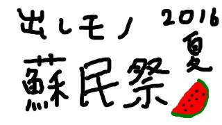 出しモノ蘇民祭~2016夏~の思い出【その1】