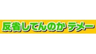 【結果】THE大喜利ランキング~Season.2~