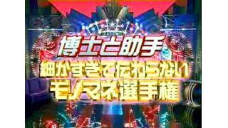 企画SP最終夜! 本日23時30分より「細かすぎて伝わらないモノマネ選手権」!!