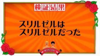 今日のデス小は最終回だぞ!!!