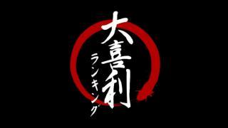 【結果】THE大喜利ランキング ~Season.8~