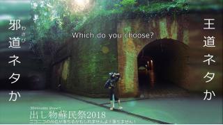 「出しモノ蘇民祭2018」全プログラム