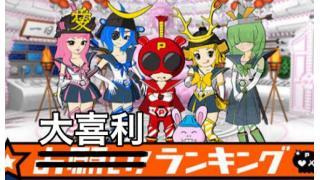 【結果】THE大喜利ランキング ~Season.9~