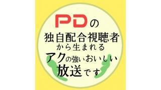 大喜利ランキングの放送日決まりました!【5/11(土曜)22時~】