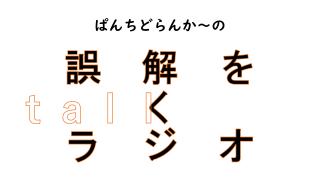 総合教養講義a(広島県の伝統文化)