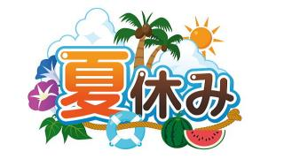 【まとめ記事】「夏休みはこれを観ろ!2019」全紹介作品一覧