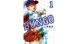 漫画『BUNGO』【夏休みはこれを観ろ!2019】