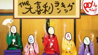 今週土曜は「大喜利ランキング」今シーズン最終戦だ!!!