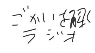 【元ネタ】「フラストレーション!」のコーナー