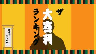 【結果】THE大喜利ランキング ~Season.12~