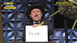 明日は大喜利ランキング最終戦!